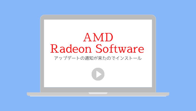 AMD Radeon Software必要?