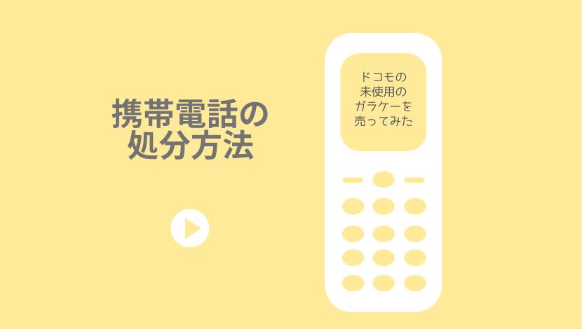 携帯電話の処分方法