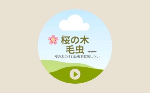 桜の木毛虫駆除